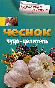А. Ю. Мудрова - Чеснок. Чудо-целитель