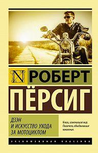 Роберт Пёрсиг -Дзэн и искусство ухода за мотоциклом
