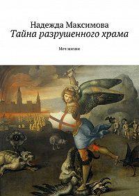 Надежда Максимова -Тайна разрушенного храма