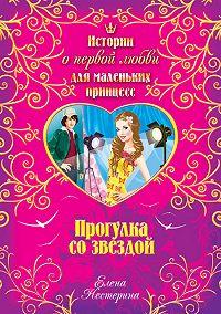 Елена Нестерина -Прогулка со звездой