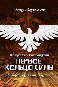 Игорь Артемьев -Искусство бессмертия. Первое кольцо силы