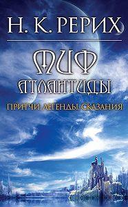 Николай Рерих, Н. Ковалева - Миф Атлантиды