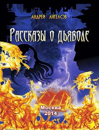 Андрей Ангелов - Рассказы о дьяволе