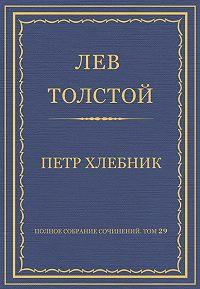 Лев Толстой -Полное собрание сочинений. Том 29. Произведения 1891–1894 гг. Петр Хлебник