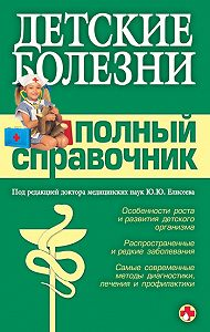 Коллектив Авторов -Детские болезни. Полный справочник