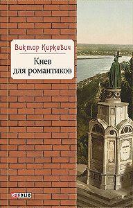 Виктор Киркевич -Киев для романтиков