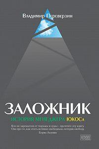 Владимир Переверзин -Заложник. История менеджера ЮКОСа