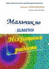 Евгения Перышкина -Мальчик поимени Искрящаяся Радость