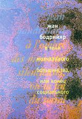 Жан Бодрийар -В тени молчаливого большинства, или конец социального