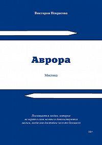 Виктория Некрасова -Аврора