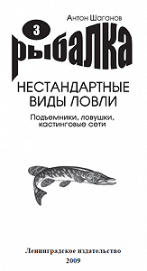 Антон Шаганов -Подъемники, ловушки, кастинговые сети