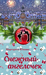 Маргарита Южина -Снежный ангелочек
