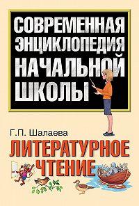 Галина Шалаева -Литературное чтение