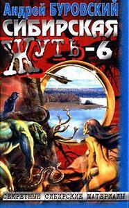 Андрей Буровский -Сибирская жуть-6. Дьявольское кольцо