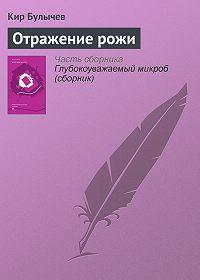 Кир Булычев -Отражение рожи