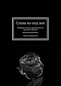 Арслан Муракаев -Слова из-подног. Сборник стихов, претендент на премию «Лицей»
