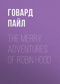 Говард Пайл -The Merry Adventures of Robin Hood