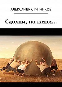 Александр Ступников -Сдохни, ноживи…