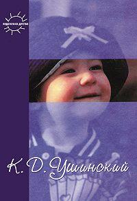 Константин Ушинский -Воспитание человека. Избранное
