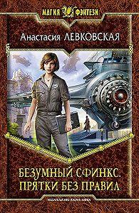 Анастасия Левковская -Безумный сфинкс. Прятки без правил