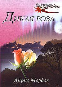 Айрис  Мердок -Дикая роза