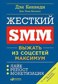 Ким Уэлш-Филлипс -Жесткий SMM: Выжать из соцсетей максимум