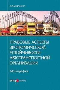 Ольга Матанцева -Правовые аспекты экономической устойчивости автотранспортной организации