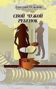 Дмитрий Плынов, Дмитрий Плынов - Свой чужой ребенок