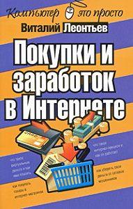 Виталий Леонтьев -Покупки и заработок в Интернете