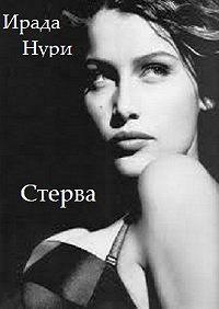 Ирада Нури -Стерва