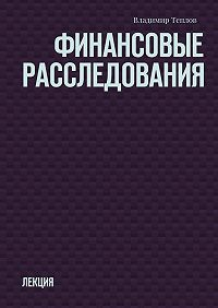 Владимир Теплов -Финансовые расследования. Лекция