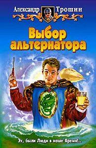 Александр Трошин -Выбор альтернатора