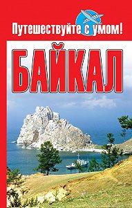 Елена Кузнецова - Байкал