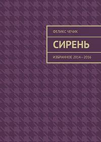 Феликс Чечик -Сирень. Избранное 2014—2016