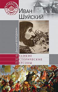 Дмитрий Володихин -Иван Шуйский