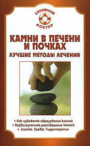 Павел Николаевич Мишинькин -Камни в почках и печени