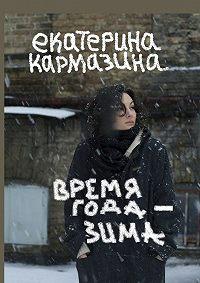 Екатерина Кармазина -Время года–зима. Роман