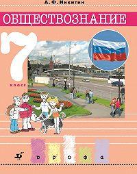 Анатолий Никитин - Обществознание.7 класс