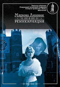 Марина Линник - Реинкарнация
