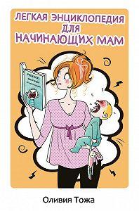 Оливия Тожа -Легкая энциклопедия для начинающих мам