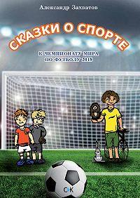 Александр Захватов -Сказки о спорте