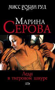 Марина Серова -Леди в тигровой шкуре