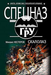 Михаил Нестеров -Скалолаз