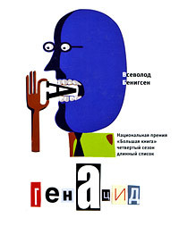 Всеволод Бенигсен -ГенАцид