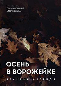 Василий Аксёнов -Осень в Ворожейке