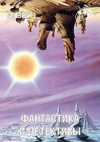 Сборник -Журнал «Фантастика и Детективы» №9 (21) 2014