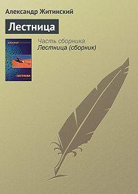 Александр Житинский -Лестница