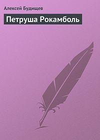 Алексей Будищев - Петруша Рокамболь