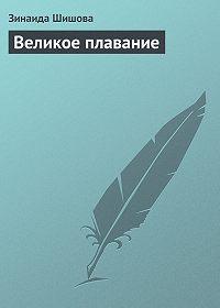 Зинаида Шишова -Великое плавание