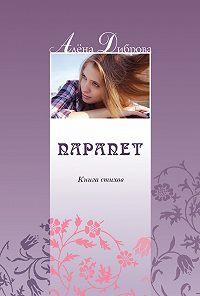 Алена Диброва -Парапет. Книга стихов